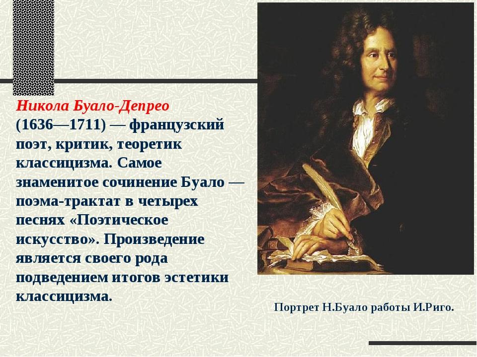 Никола Буало-Депрео (1636—1711) — французский поэт, критик, теоретик классици...