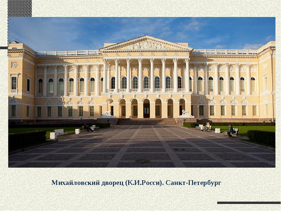 Михайловский дворец (К.И.Росси). Санкт-Петербург