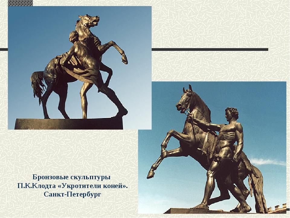 Бронзовые скульптуры П.К.Клодта «Укротители коней». Санкт-Петербург
