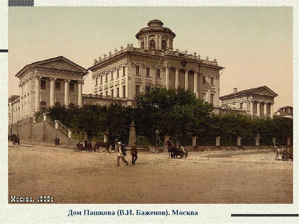 Дом Пашкова (В.И. Баженов). Москва