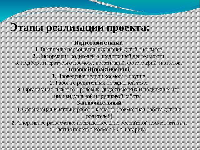 Этапы реализации проекта: Подготовительный 1. Выявление первоначальных знаний...