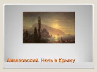 Айвазовский. Ночь в Крыму