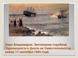 Иван Владимиров. Затопление кораблей Черноморского флота на Севастопольском р