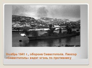 Ноябрь 1941 г., оборона Севастополя. Линкор «Севастополь» ведет огонь по прот