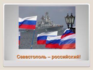 Севастополь – российский!