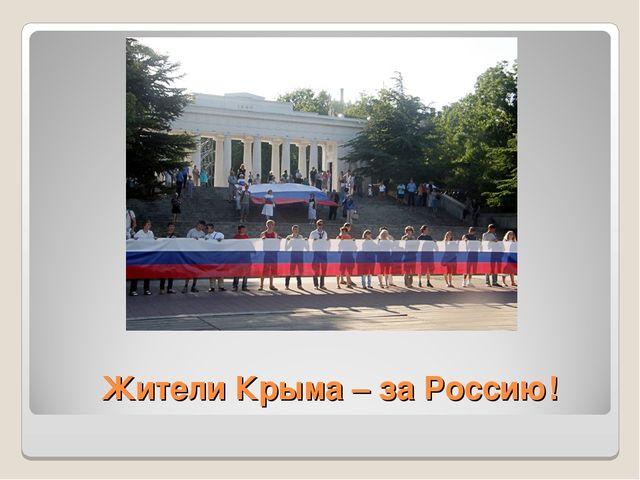 Жители Крыма – за Россию!