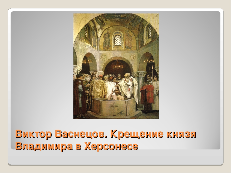 Виктор Васнецов. Крещение князя Владимира в Херсонесе
