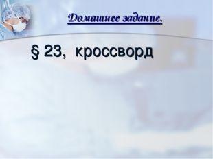 Домашнее задание. § 23, кроссворд