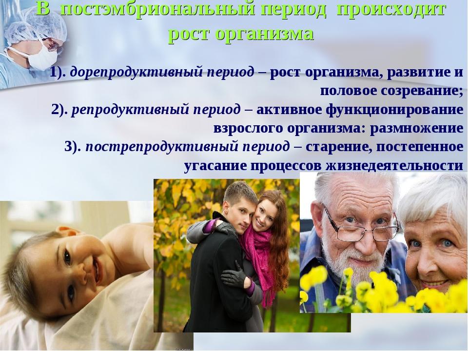 В постэмбриональный период происходит рост организма 1). дорепродуктивный пер...