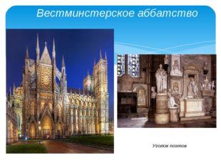 Вестминстерское аббатство Уголок поэтов