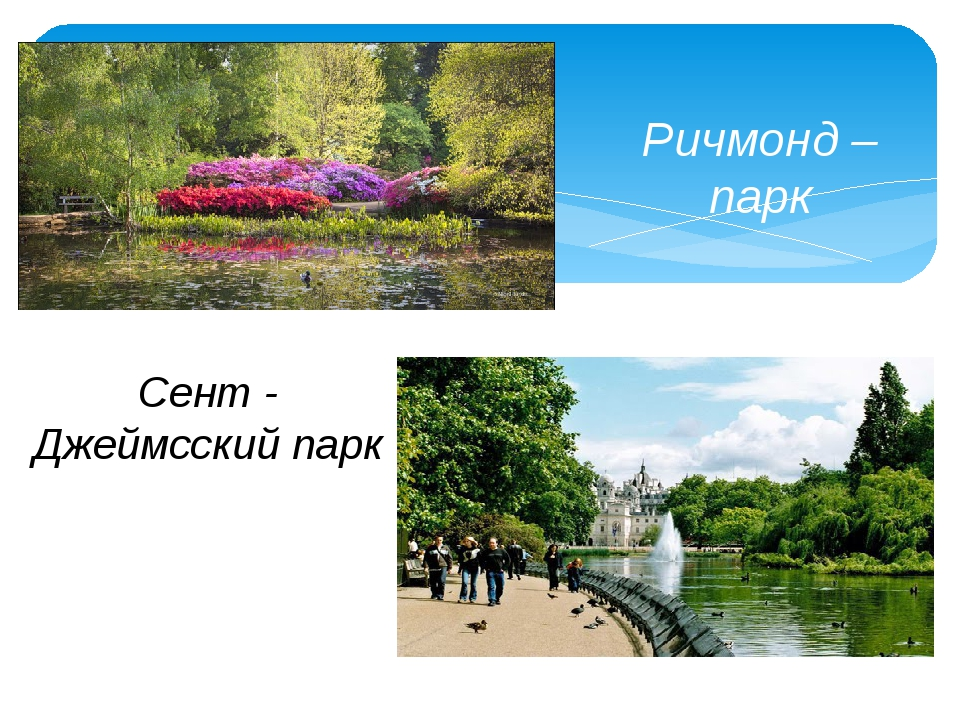 Ричмонд – парк Сент - Джеймсский парк