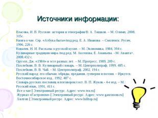 Источники информации: Власова, И. В. Русские: история и этнография/В. А. Тишк