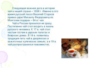 Следующая важная дата в истории чая в нашей стране – 1638 г. Именно в это вре