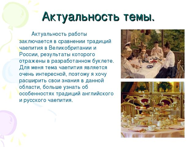 Актуальность темы. Актуальность работы заключается в сравнении традиций чае...
