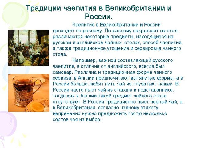 Традиции чаепития в Великобритании и России. Чаепитие в Великобритании и Рос...