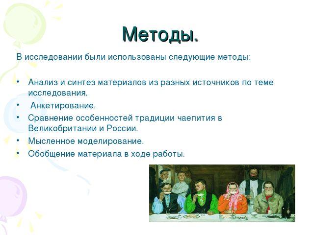 Методы. В исследовании были использованы следующие методы: Анализ и синтез ма...