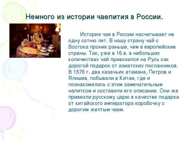 Немного из истории чаепития в России. История чая в России насчитывает не о...