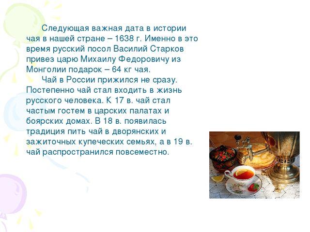 Следующая важная дата в истории чая в нашей стране – 1638 г. Именно в это вре...