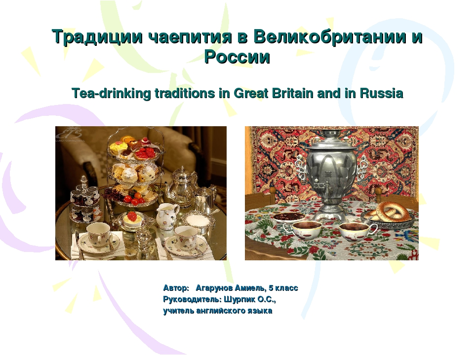 Традиции чаепития в Великобритании и России Tea-drinking traditions in Great...
