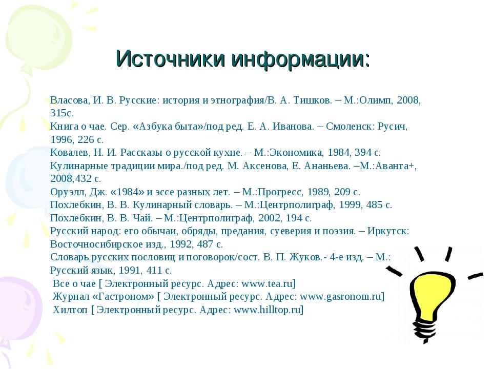Источники информации: Власова, И. В. Русские: история и этнография/В. А. Тишк...
