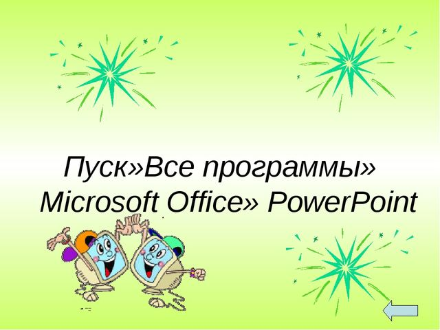 Пуск»Все программы» Microsoft Office» PowerPoint