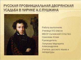 Работу выполнила: Ученица 9 Б класса МБОУ Сычевской СОШ №1 Соколова Юлия Рук