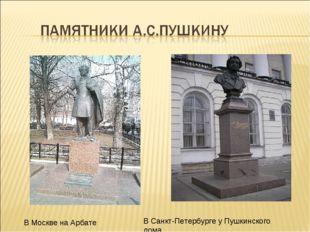 В Москве на Арбате В Санкт-Петербурге у Пушкинского дома