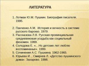 Лотман Ю.М. Пушкин. Биография писателя. 1995.  2. Панченко А.М. История и ве