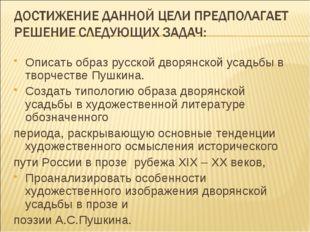 Описать образ русской дворянской усадьбы в творчестве Пушкина. Создать типоло