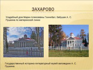 Усадебный дом Марии Алексеевны Ганнибал, бабушки А. С. Пушкина по материнской