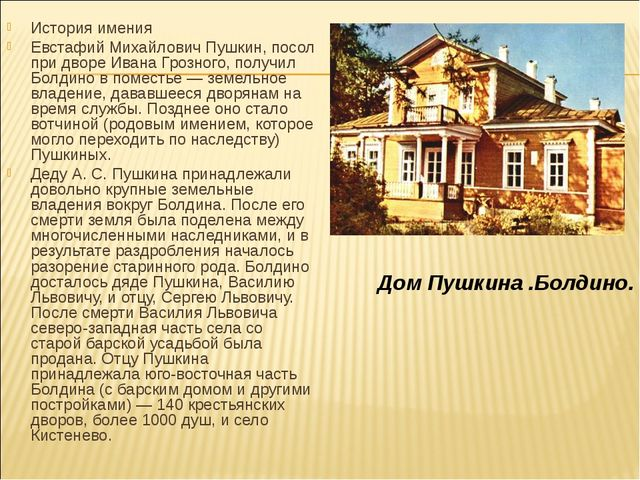 История имения Евстафий Михайлович Пушкин, посол при дворе Ивана Грозного, по...