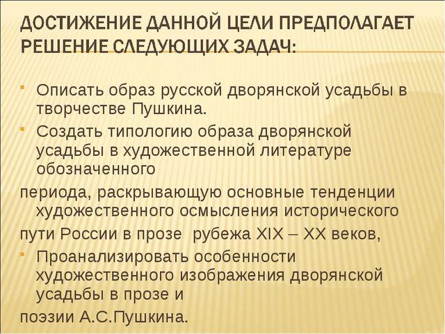 Описать образ русской дворянской усадьбы в творчестве Пушкина. Создать типоло...