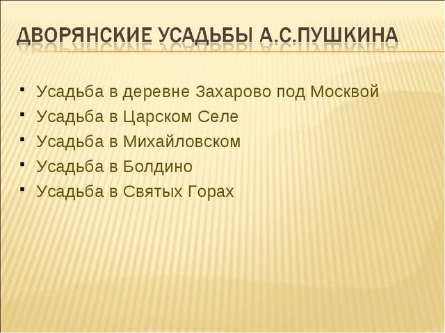 Усадьба в деревне Захарово под Москвой Усадьба в Царском Селе Усадьба в Михай...