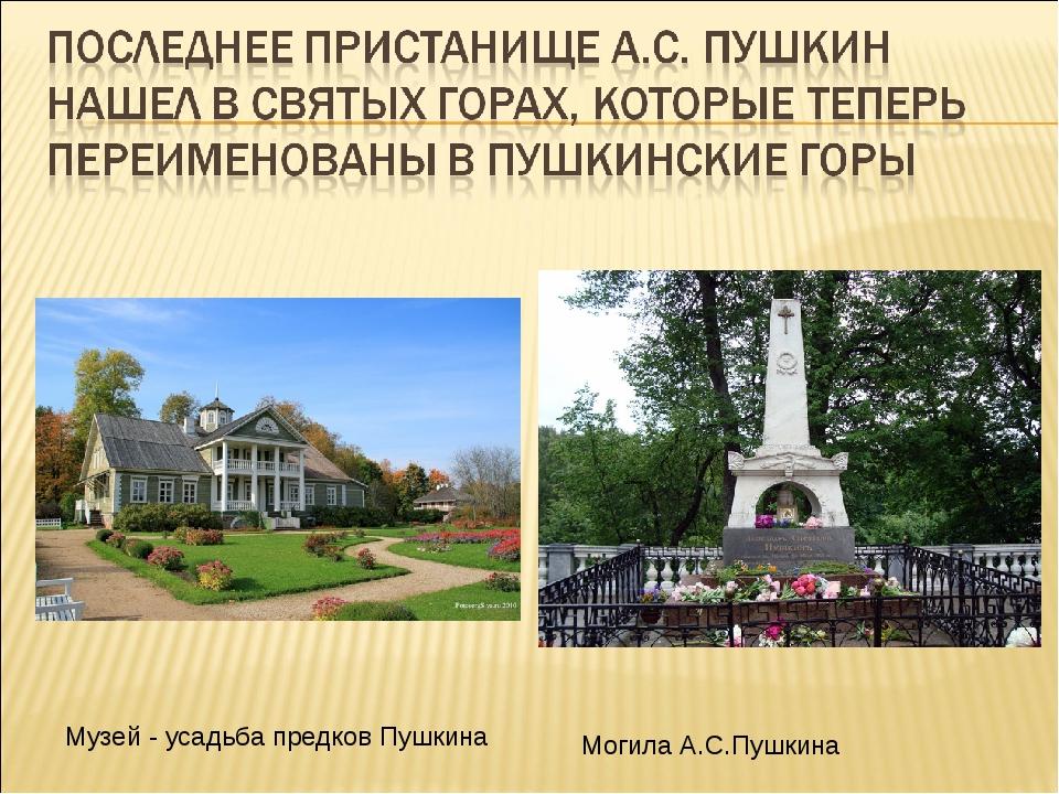 Музей - усадьба предков Пушкина Могила А.С.Пушкина