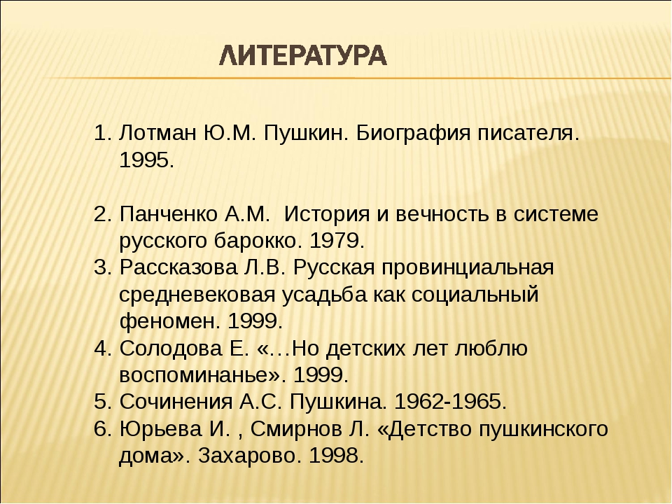 Лотман Ю.М. Пушкин. Биография писателя. 1995.  2. Панченко А.М. История и ве...