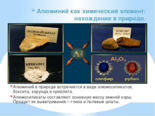 Алюминий как химический элемент: нахождение в природе. Алюминий в природе вст