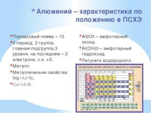 Алюминий – характеристика по положению в ПСХЭ Порядковый номер – 13. 3 период