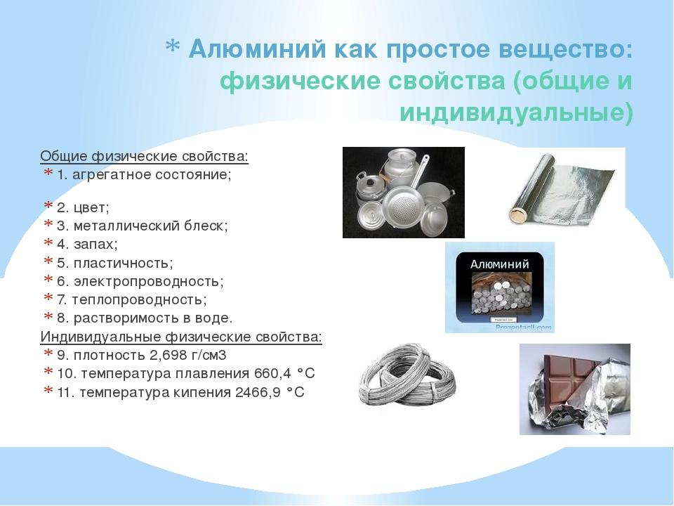 Алюминий как простое вещество: физические свойства (общие и индивидуальные) О...