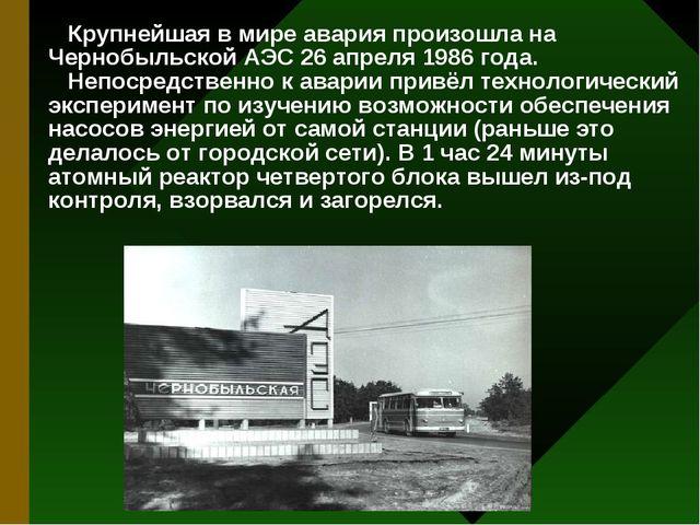 Крупнейшая в мире авария произошла на Чернобыльской АЭС 26 апреля 1986 года....