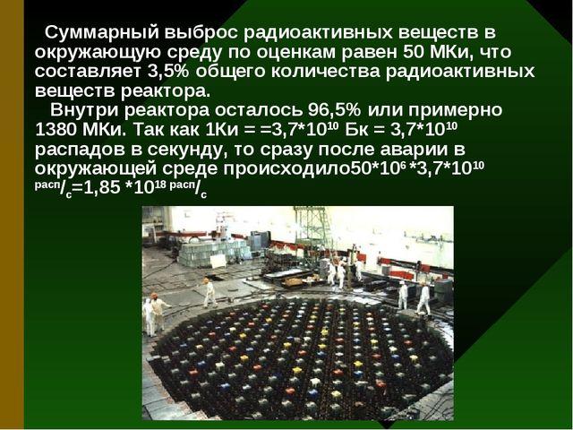 Суммарный выброс радиоактивных веществ в окружающую среду по оценкам равен 5...