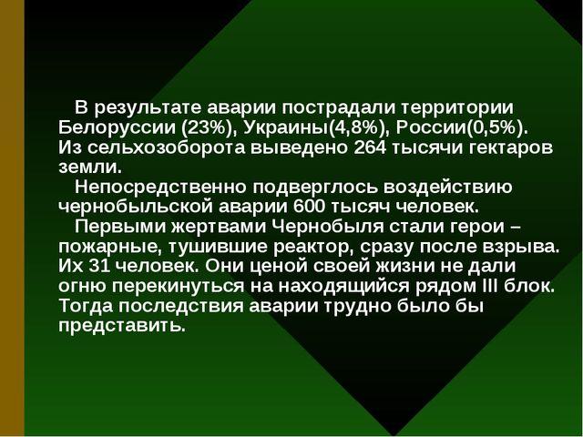 В результате аварии пострадали территории Белорусcии (23%), Украины(4,8%), Р...