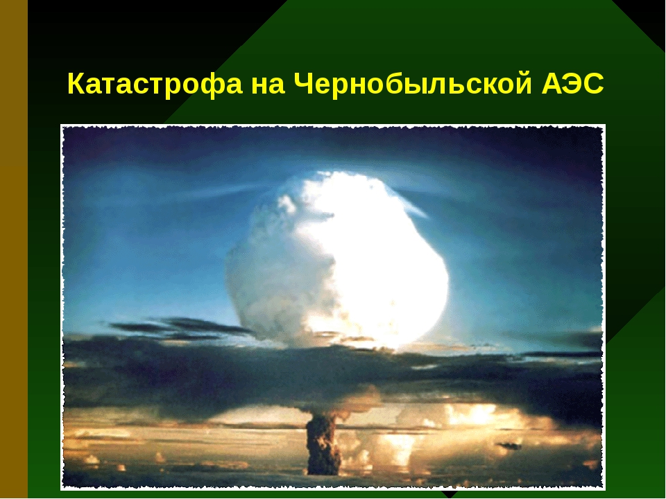 Катастрофа на Чернобыльской АЭС