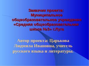 Заказчик проекта: Муниципальное общеобразовательное учреждение «Средняя общео