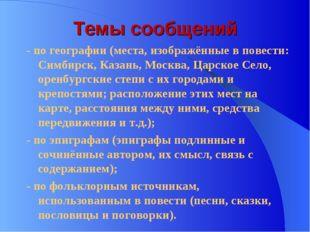 Темы сообщений - по географии (места, изображённые в повести: Симбирск, Казан
