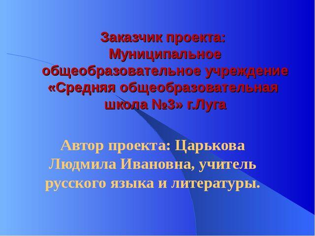 Заказчик проекта: Муниципальное общеобразовательное учреждение «Средняя общео...