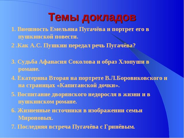 Темы докладов 1. Внешность Емельяна Пугачёва и портрет его в пушкинской повес...