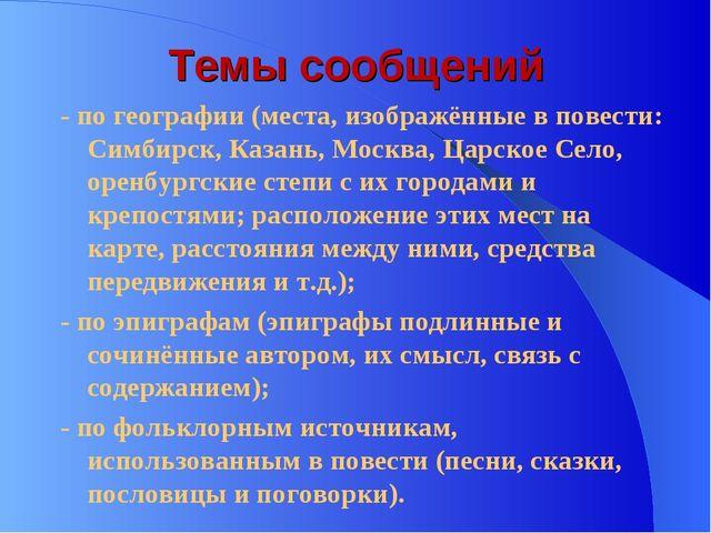 Темы сообщений - по географии (места, изображённые в повести: Симбирск, Казан...
