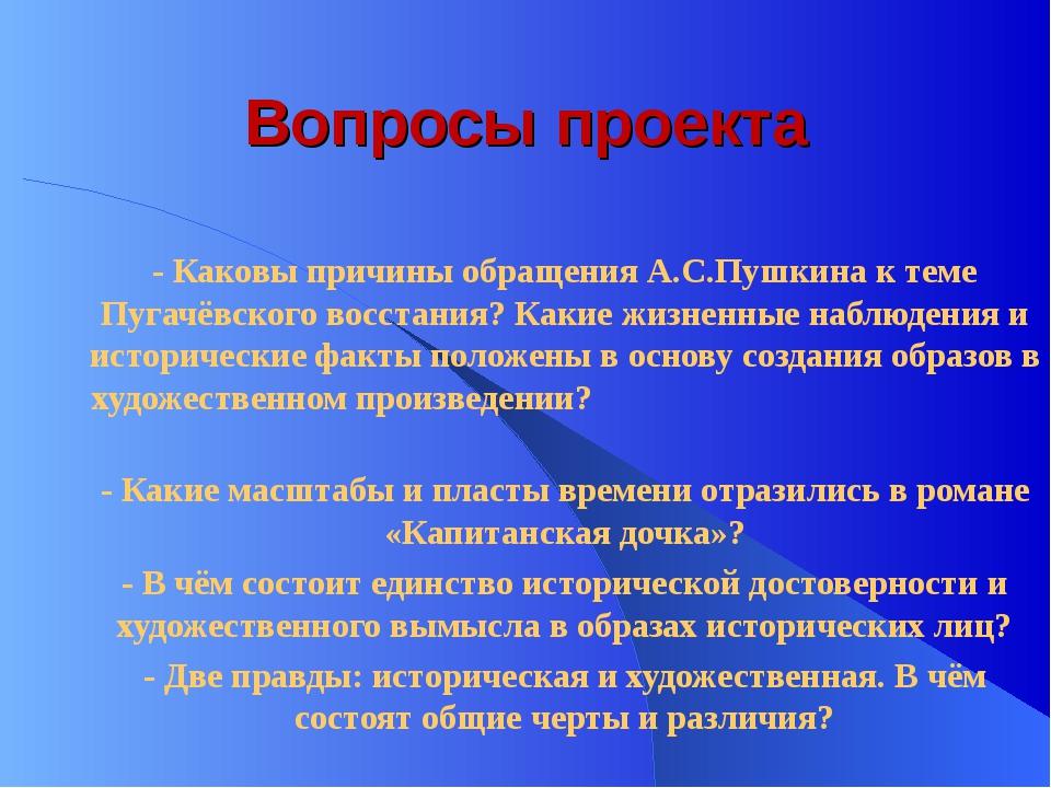 Вопросы проекта - Каковы причины обращения А.С.Пушкина к теме Пугачёвского во...