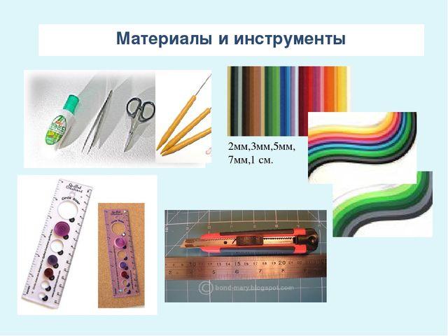 Материалы и инструменты 2мм,3мм,5мм,7мм,1 см.