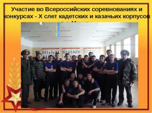 Участие во Всероссийских соревнованиях и конкурсах - X слет кадетских и казач